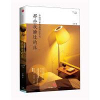 【二手书8成新】那些我睡过的床:27家中国风格酒店手札 文林 中信出版社,中信出版集团