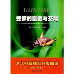 蟋蟀的唱歌与交尾,薛贤荣 陈龙银,安徽大学出版社,9787566409973