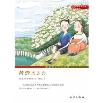 国际大奖小说 升级版——苦涩巧克力 米亚姆·普莱斯勒 新蕾出版社 9787530750704