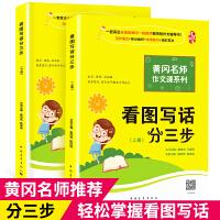黄冈作文书一二年级看图写话训练注音版 小学生看图写话分三步(套装全2册)