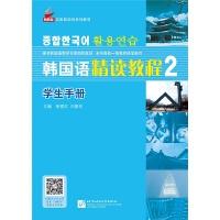 韩国语精读教程2 基础篇 学生手册 | 新航标实用韩国语系列教材