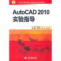 AUTO CAD2010实验指导 孙江宏 水利水电出版社 9787508481197