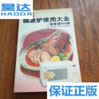 [二手旧书9成新]格兰仕微波炉使用大全 菜食谱900例 /梁庆德 浙