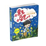 小男生小豆包,董宏猷 著;太阳娃插画设计 绘 著作,中国少年儿童出版社,9787514837353