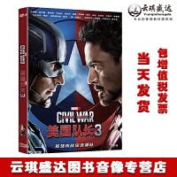 正版美国队长3蓝光碟BD50+DVD9高清1080P经典欧美动作电影光盘