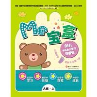Me宝盒:幼儿快乐自主学习资源包(大班上)(附赠精品礼品1份,内含贴纸、卡纸和操作必备材料包)