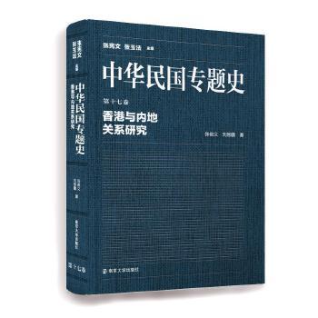 香港与内地关系研究(pdf+txt+epub+azw3+mobi电子书在线阅读下载)