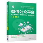 微信公众平台:图文颜值美化+吸粉引流方法+赚钱赢利技巧(第2版)