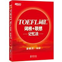 新东方 TOEFL词汇词根+联想记忆法
