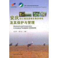 【正版二手书9成新左右】安庆沿江湖泊湿地生物多样性及其保护与管理 朱文中,周立志 合肥工业大学出版社