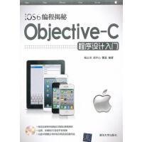 【二手正版9成新包邮】iOS6编程揭秘-Objective-C程序设计入门 杨正洪 郑齐心 曹星著 清华大学出版社 9