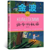 快乐的秘密 金波课本名家美文精选 小学生课外阅读书籍儿童校园成