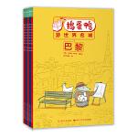 捣蛋鸭游世界名城桥梁书(让孩子爱上阅读的经典桥梁书,堪比青蛙和蟾蜍一样两个好朋友同游世界名城)