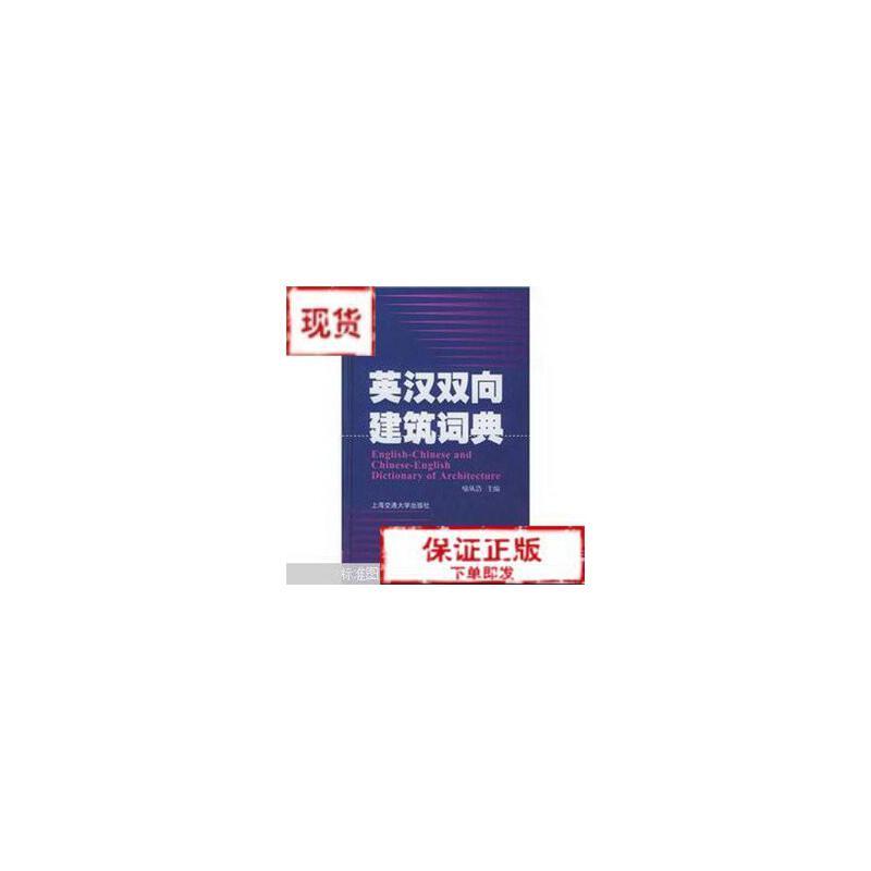 【旧书二手书9成新】英汉双向建筑词典 喻从浩主编 上海交通大学出版社9787313041814