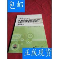 [二手旧书9成新]GB28239-2012《非道路用柴油机燃料消耗率和机油?
