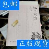 [二手旧书9成新]地不爱宝:汉代的简牍 /邢义田 中华书局
