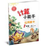 计算小能手,《计算小能手》编委会 主编,延边大学出版社,9787568802130