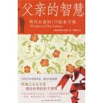 父亲的智慧:两代共读的129段亲子情 [美] 拉瑟特(Russert T.),傅维慈 凤凰出版传媒集团,译林出版社 9