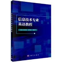 信息技术专业英语教程