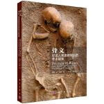 骨文――讲述人类遗骸背后的考古故事