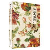 【花色封面】夜莺与玫瑰 英汉对照 精装 13年版 王尔德 中英文 精 林徽因 双语版 正版 9787550213838