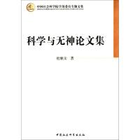 【二手书8成新】科学与无神论文集(学部委员专题文集 杜继文 中国社会科学出版社