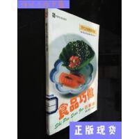 【二手旧书9成新】食品巧做百事通/弘石,冯家增主编中国社会出版社