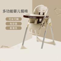 欧式婴儿餐椅儿童多功能宝宝餐椅可折叠便携式吃饭桌椅座椅YW372 浅咖色