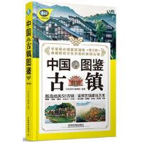 中国古镇图鉴,《亲历者》编辑部 编著 著作,中国铁道出版社,9787113226381