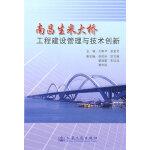南昌生米大桥工程建设管理与技术创新