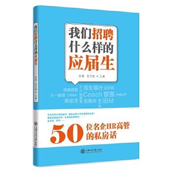 我们招聘什么样的应届生 50位名企HR高管,亲自为应届生度身定制的原创求职书!
