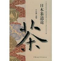 日本茶道论