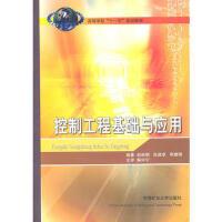 【正版二手书9成新左右】控制工程基础与应用 赵丽娟,张建卓,李建刚著 中国矿业大学出版社