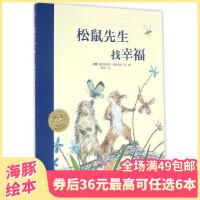 正版 海豚绘本花园 松鼠先生找幸福(平) 0-1-2-3-4-5-6岁儿童早教启蒙绘本 亲子阅读宝宝睡前图画故事书