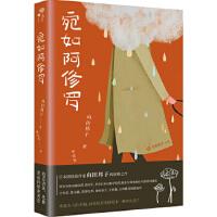 宛如阿修罗,(日)向田邦子,李佳星,外语教学与研究出版社,9787513582711