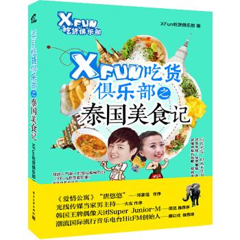 当当--XFun吃货俱乐部之泰国美食记