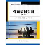 营销策划实训(第二版)(21世纪高职高专规划教材・市场营销系列)