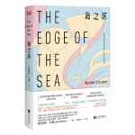 海之滨(《纽约时报》畅销书榜冠持续30周美国最伟大的自然作家蕾切尔・卡森海洋终章经典译本全新上市!自然写作的标杆,倾尽