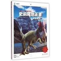 史前陆地王者(肉食恐龙1)(精)/AR增强现实三维立体科普书儿童少儿科普读物 假期读本 科学科普知识