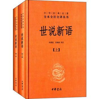 世说新语(精)上下册--中华经典名著全本全注全译丛书(第三辑)00
