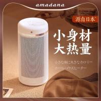 日本amadana取暖器家用节能速热小型太阳暖风机浴室办公室电暖气