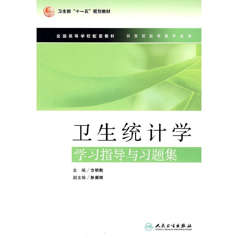 卫生统计学学习指导与习题集(本科预防配教)