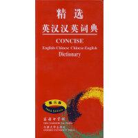 精选英汉汉英词典(第三版)