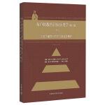 布卢姆教育目标分类学(完整版)分类学视野下的学与教及其测评