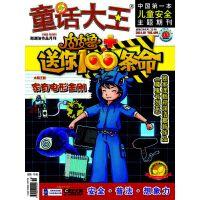 童话大王2014年下半年刊合辑(全套6册)