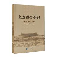 太庙国学讲坛(2013-2017)