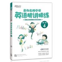新东方 走向名牌中学:英语精讲精练 第二册 4 新东方小学英语研发中心 9787561937778 北京语言大学出版社