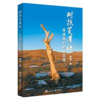 【正版二手书9成新左右】对抗荒漠化 反省生态观 理纯 世界知识出版社