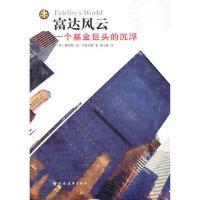 【二手书旧书9成新】富达风云:一个基金巨头的沉浮 (美)亨里克斯,楚立峰 上海远东出版社 9787547601853