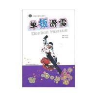 【新书店正版包邮】单板滑雪 李明智 吉林出版集团有限责任公司 9787546314976